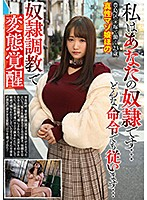 GVH-060 I'm Your Guy … I Follow Any Order … Guy … Hentai Awakening With Torture Hono Wakamiya