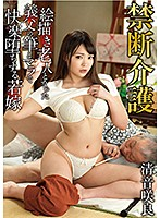 GVH-064 Forbidden Nursing Saki Kiyone
