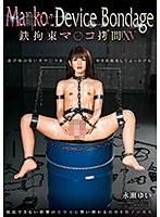 [GVH-091] Ma*ko Device Bondage XV Iron Tied Up P*ssy Pounding Yui Nagase