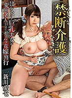 [GVH-120] Naughty Nurses - Ai Shinkawa 7