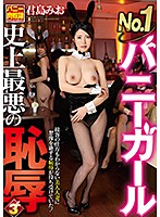 GVH-122 - No.1バニーガール史上最悪の恥辱3 君島みお  - JAV目錄大全 javmenu.com