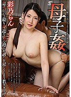 GVH-146 Mother And Child Rape Ayano Ran