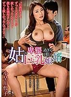 【数量限定】姑の卑猥過ぎる巨乳を狙う娘婿 小早川怜子 パンティとチェキ付き