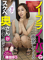 GVH-272 A Lascivious Wife Who Provokes With No Bra And No Panties Has Moved Next To Me! Shinoda Yu