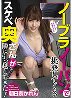 GVH-284 A Lascivious Wife Who Provokes With No Bra And No Panties Has Moved Next To Me! Karen Asahina