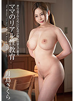 GVH-287 Mom's Real Sex Education Sakura Tsukishima