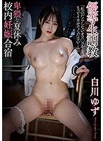 GVH-301 Honor Student Training Obscene Summer Vacation Pregnancy Camp In School Yuzu Shirakawa