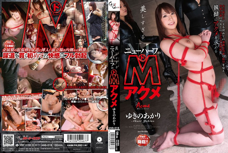 HVG-015 Of Too Beautiful Shemale De M Acme Yukino Akari