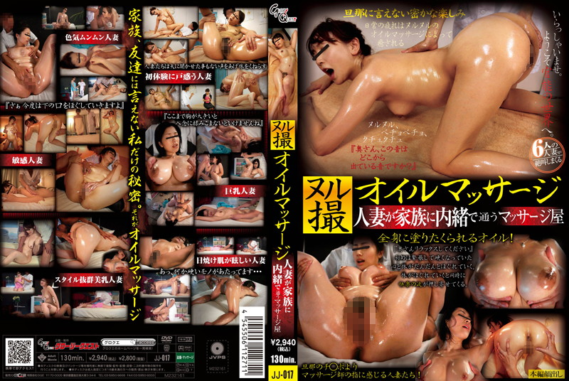 JJ-017 Married Massage Oil Massage Shop Shooting In Secret To The Family Attend A Null (Glory Quest) 2011-12-15
