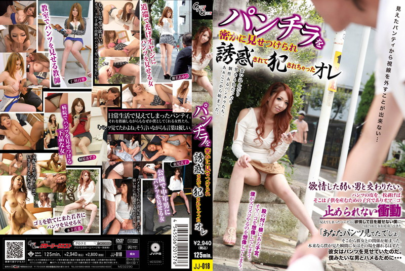 JJ-018 I Had Been Raped Are Tempted To Be Confronted By Secretly Underwear