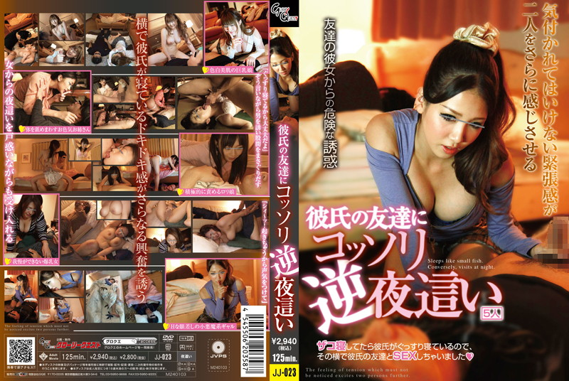 JJ-023 Reverse Secretly Sneaking Visit Friends Boyfriend