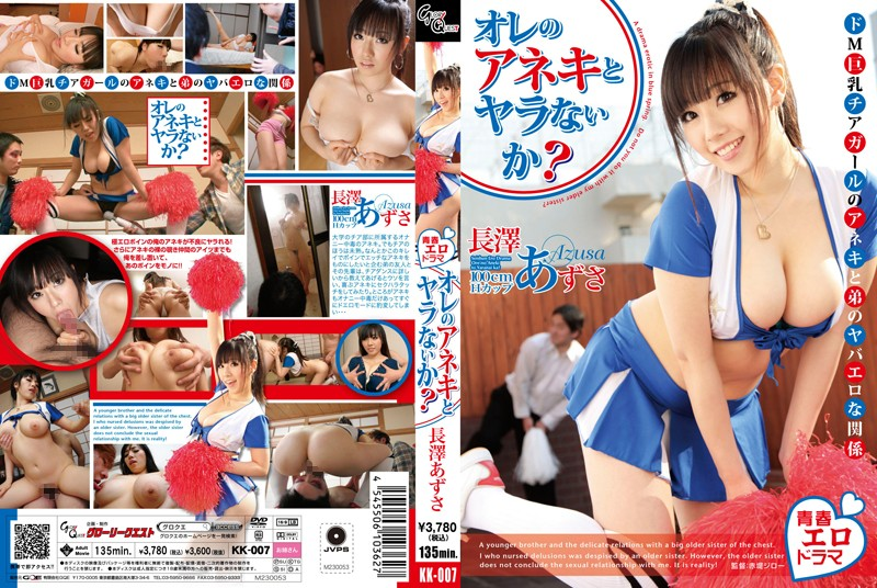 KK-007 And Do Not Do Either Of The Erotic Drama Aneki My Youth? Azusa Nagasawa