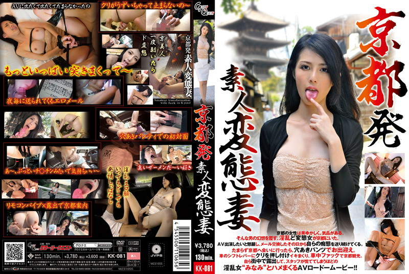 KK-081 Kinky Amateur Wife From Kyoto