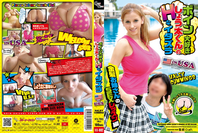 KK-082 Part Of Lessons SEX IN USA Sister Blond Hair And Mischievous Love Quotient H Of Boyne Kun