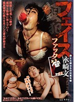 MVG-007 Nagasaki Bun - Face Fuck