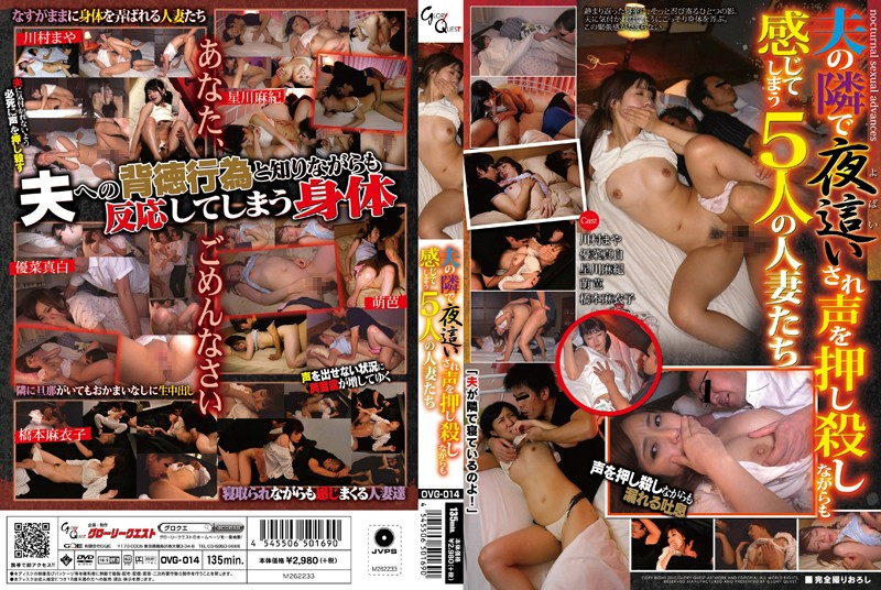 OVG-014 Five Housewives Of That Feels Even While Killing Down The Voice Is Night Crawling Next To Husband
