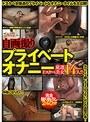 【数量限定】自画撮りプライベートオナニー 厳選ドスケベ美女14人!! チェキ4枚付き