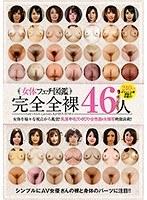 【数量限定】女体フェチ図鑑完全全裸46人 チェキ5...