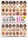 【数量限定】女体フェチ図鑑完全全裸46人 チェキ5枚付き