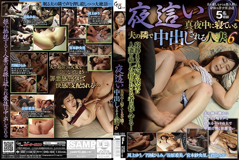 OVG-103 A Married Woman Gets Creampie Fucked In The Night While Her Husband Sleeps Beside Her