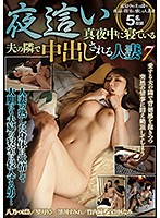 OVG-107 Night Crawling Married Woman 7 Cum Next To Her Husband Sleeping In The Midnight