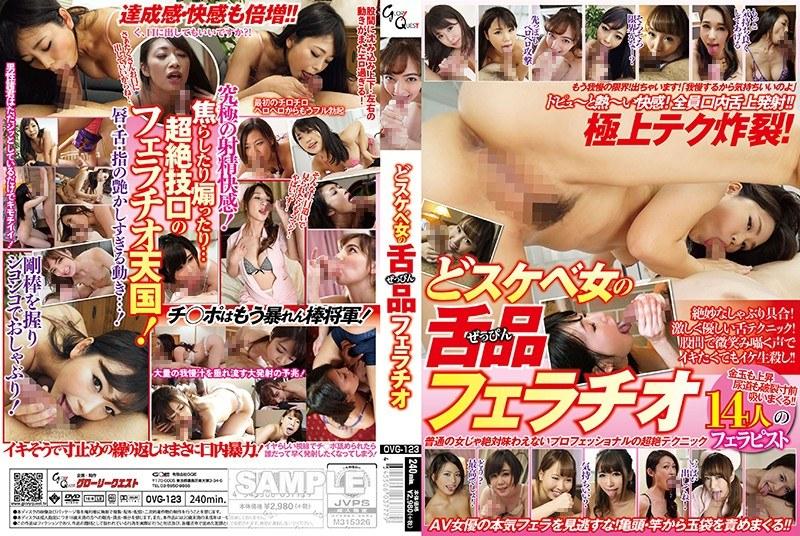 OVG-123 Throat Female Tongue Blowjob (Glory Quest) 2020-01-16