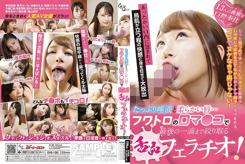 たっぷり唾液と柔らかい唇…フワトロの口マ○コで最後の一滴まで絞り取る舌品フェラチオ!