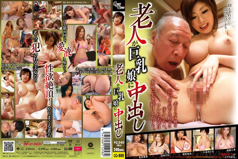 QQ-009 Old Man Cum On Big Tits Girl
