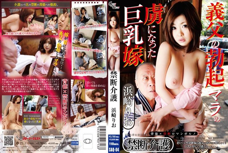 SAQ-04 Rio Hamasaki Abstinence Care