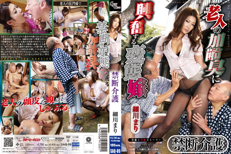 SAQ-09 Hosokawa Mari Abstinence Care