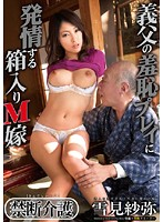 SAQ-13 Yukimi Saya, Shigeo Tokuda - Nurse Grandfather In Law