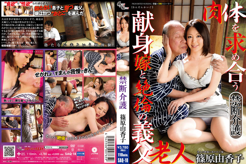 SAQ-18 Shinohara Care Yukako Abstinence