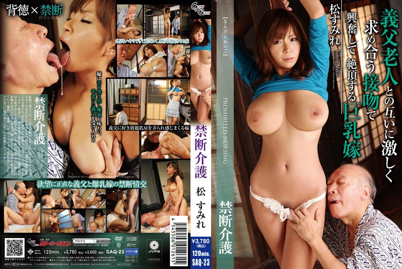 SAQ-23 Violet Abstinence Pine Care