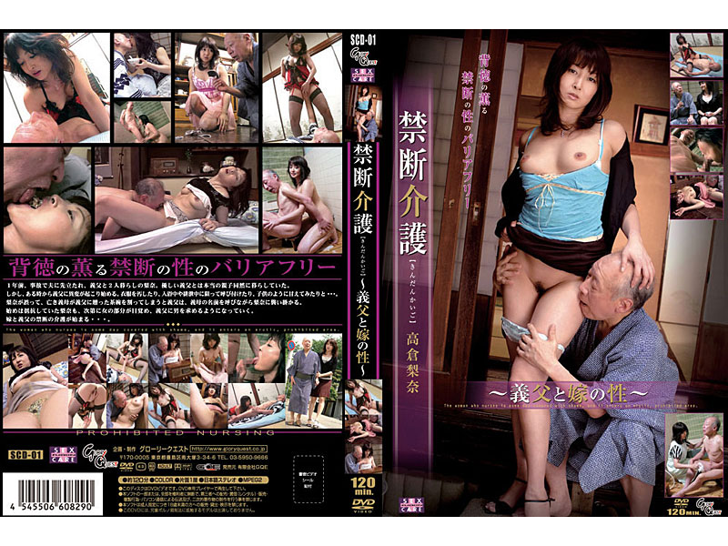SCD-01 ~ ~ Nursing Father-in-law And Daughter Sex Abstinence