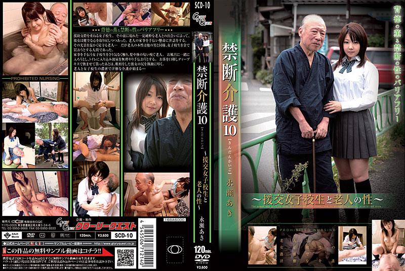 SCD-10 Escort Schoolgirl & Old Guy's Sex