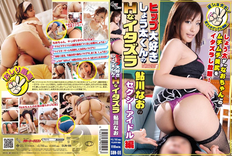 SUN-08 It Should Be Noted Ayukawa H Mischief Of Love Hip Quotient Kun