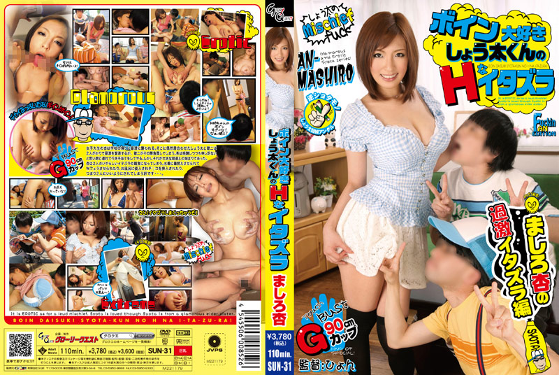 SUN-31 Mashiro Apricot Mischief Quotient H Of Love Kun Boyne