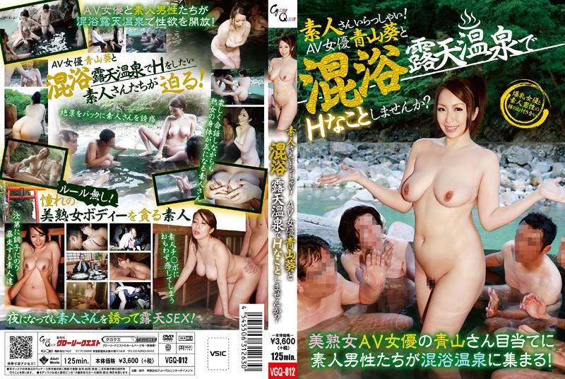 VGQ-012 素人さんいらっしゃい! AV女優青山葵と混浴露天温泉でHなことしませんか?
