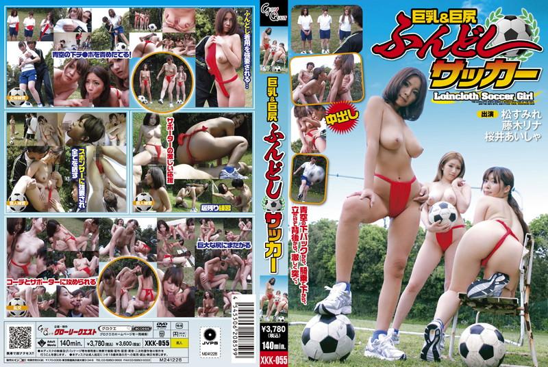 XKK-055 巨乳&巨尻ふんどしサッカー