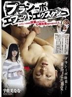 XKK-064 Nana Usami - Ecstasy Placebo Effect