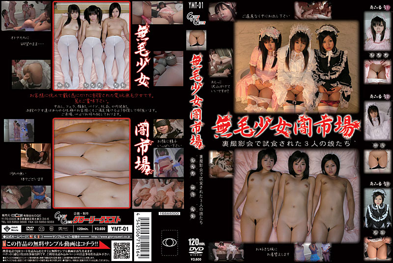 YMT-01 Three Daughters Of Men That Are Tasting The Black Market Back In The Photo Session Hairless Girl (Glory Quest) 2007-12-15