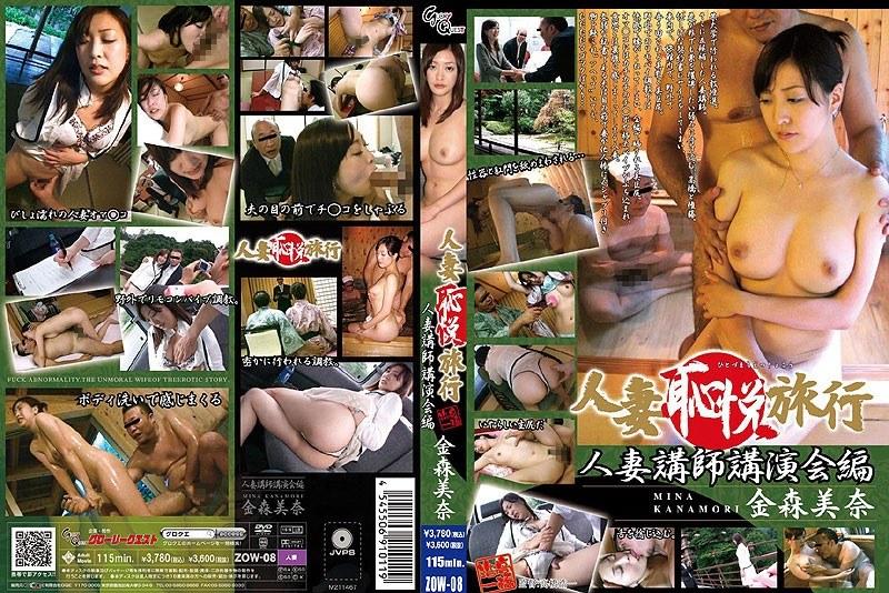 ZOW-08 Married Woman's Embarrassing Trip - Mina Kanamori