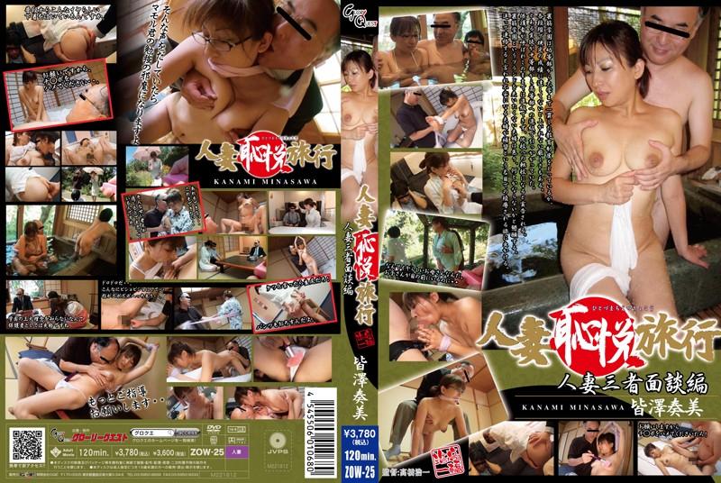 ZOW-25 Married Woman's Embarrassing Trip - Kanami Minazawa