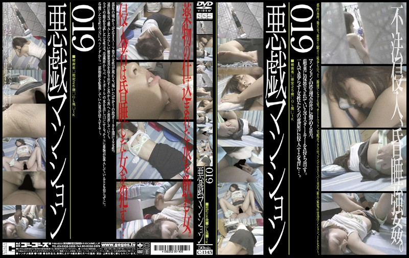 C-1145 019 Mansion Prank (Go-go-zu) 2008-08-01