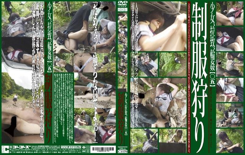 少女、拉致、輪姦【〇五】制服狩り