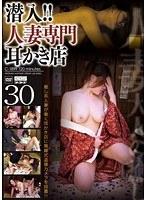 潜入!!人妻専門耳かき店 30