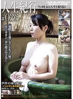 人生紀行 #036