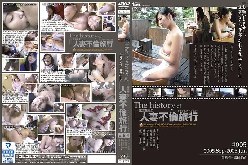 the history of 人妻不倫旅行 #005 2005.Sep.~2006.Jun.