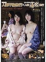 人妻不倫旅行×人妻湯恋旅行 collaboration#15 Side.C