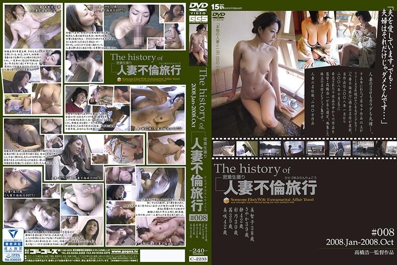The history of 人妻不倫旅行 #008 2008.Jan~2008.Oct